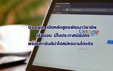 Google เปิดหลักสูตรพัฒนาวิชาชีพ เรียนจบ มีใบประกาศนียบัตร พร้อมการันตีนำไปสมัครงานได้จริง