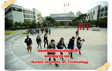 เรียนฟรีมีที่พักและเงินเดือนให้! ทุนปริญญาโท-เอกที่ Harbin Institute of Technology