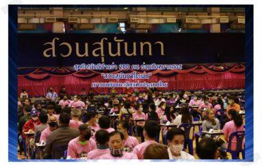 """สุดคึก!นักกีฬากว่า 200 คน ร่วมศึกหมากฮอส """"สวนสุนันทาโอเพ่น"""" เยาวชนชิงชนะเลิศแห่งประเทศไทย"""