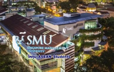 Singapore Management University ให้ทุน ASEAN Students
