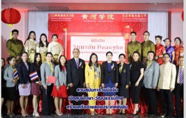 สวนสุนันทาร่วมมือจีนเปิดศูนย์ภาษา-วัฒนธรรมไทย สร้างเครือข่ายการศึกษาและสัมพันธไมตรีสองประเทศยั่งยืน