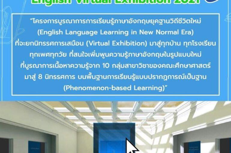 ครั้งแรก! สาขาวิชาการสอนภาษาอังกฤษ ม.ศิลปากร จัดนิทรรศการเสมือนจริง ออนไลน์