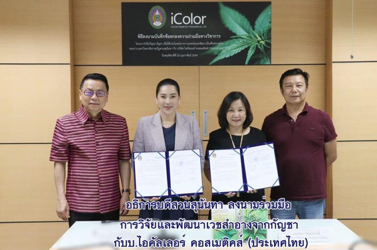 อธิการบดีสวนสุนันทา ลงนามร่วมมือในการวิจัยและพัฒนาเวชสำอางจากกัญชา กับบ.ไอคัลเลอร์ คอสเมติคส์ (ประเทศไทย)