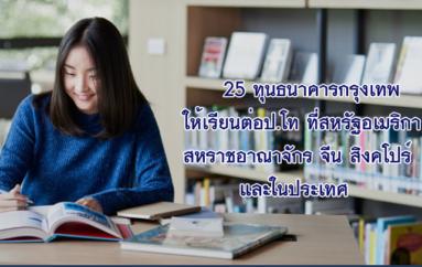 25ทุนธนาคารกรุงเทพให้เรียนต่อป.โท ที่สหรัฐอเมริกา สหราชอาณาจักร จีน สิงคโปร์ และในประเทศ
