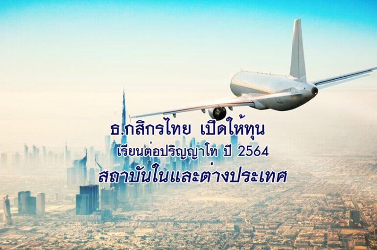 ธ.กสิกรไทย เปิดให้ทุนเรียนต่อปริญญาโท ปี 2564 สถาบันในและต่างประเทศ
