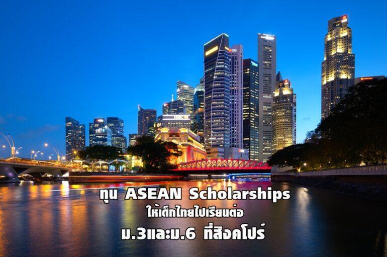 ทุน ASEAN Scholarships ให้เด็กไทยไปเรียนต่อม.3 และม. 6 ที่ประเทศสิงคโปร์