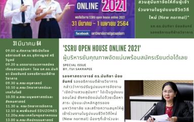 SSRU Open House Online 2021ผู้บริหารยันคุณภาพอัดแน่น ข้อมูลครบถ้วนพร้อมสมัครเรียนต่อได้เลย