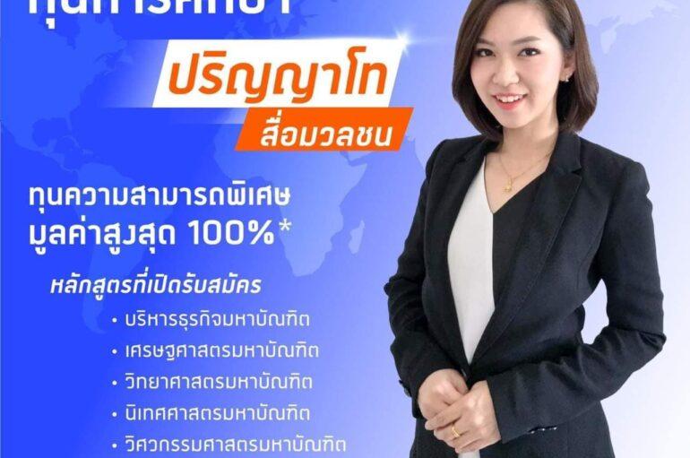 มหาวิทยาลัยหอการค้าไทยให้ทุนเรียนต่อระดับปริญญาโท