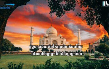 รัฐบาลอินเดียให้ทุนนักเรียนไทยไปต่อปริญญาโท-เอก