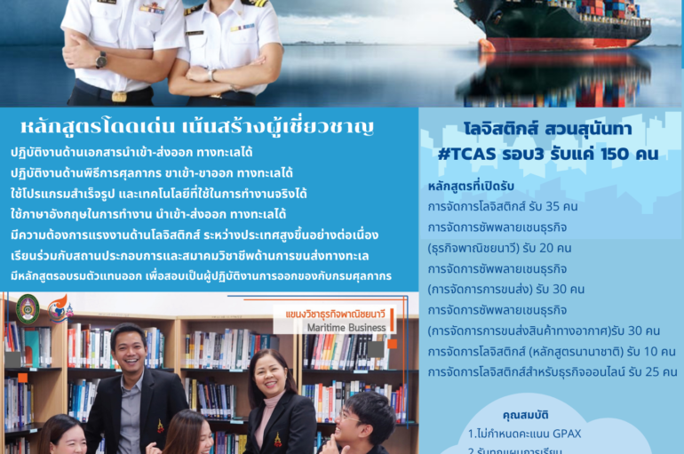 ธุรกิจพาณิชยนาวี มีแค่ 20 ที่นั่งสู่มืออาชีพ เปิดรับรอบ 3 (Admission 1-2) #TCAS64 เริ่ม 7 พ.ค.นี้