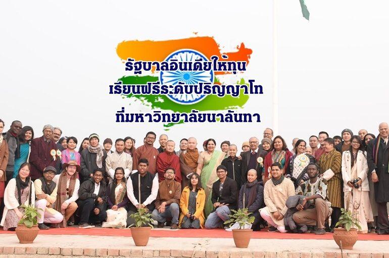 รัฐบาลอินเดียให้ทุนเรียนฟรีระดับปริญญาโท ที่มหาวิทยาลัยนาลันทา