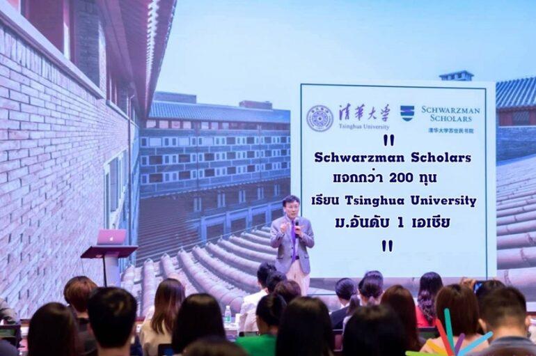 Schwarzman Scholars แจกกว่า 200 ทุน เรียน Tsinghua University มหาวิทยาลัยอันดับ 1 ของเอเชีย