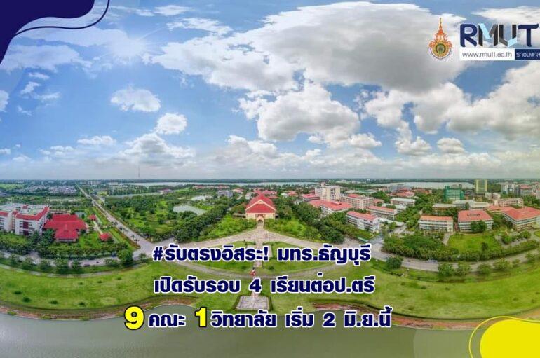 #รับตรงอิสระ! มทร.ธัญบุรี เปิดรับรอบ 4 เรียนต่อปริญญาตรีใน 9 คณะ 1 วิทยาลัย เริ่ม 2 มิ.ย.นี้