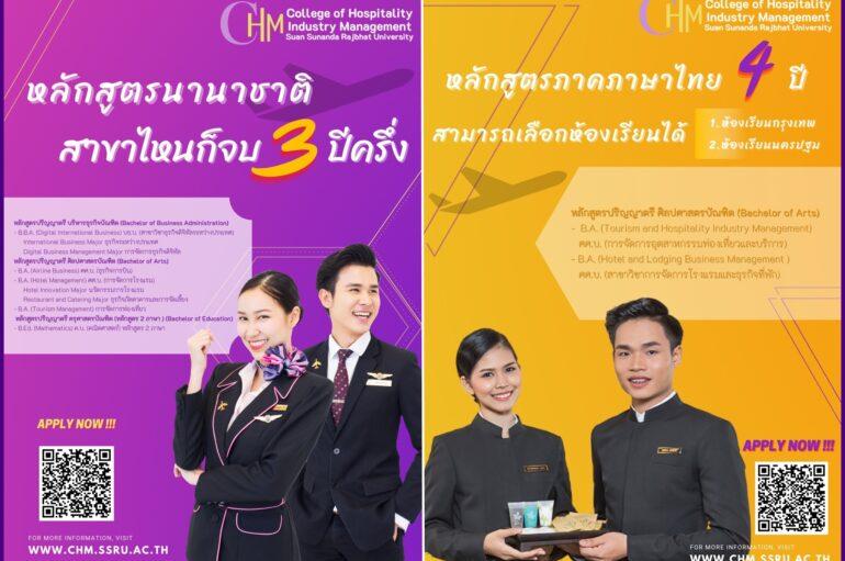 """เลือกได้! อยากเรียนหลักสูตรนานาชาติ หรือหลักสูตรภาษาไทย ที่ """"วิทยาลัยการจัดการอุตสาหกรรมบริการ สวนสุนันทา"""" เปิดรับตรงอิสระ เริ่ม1มิ.ย.นี้"""