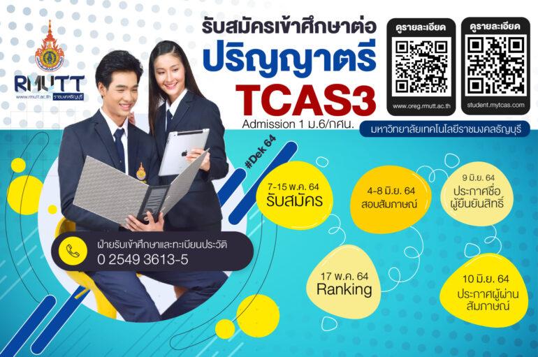 เปิดระบบแล้ว! มทร.ธัญบุรี รับเข้าศึกษาต่อปริญญาตรี TCAS3Admission 1สำหรับนักเรียนระดับ ม.6/กศน.