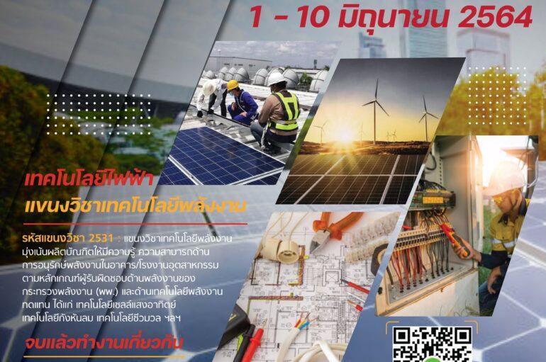 สาขาที่โลกต้องการ! เทคโนโลยีพลังงาน สวนสุนันทา #รับตรงอิสระ เริ่ม 1 มิ.ย.นี้