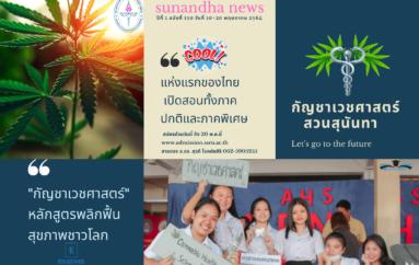 """""""กัญชาเวชศาสตร์"""" สวนสุนันทา หลักสูตรปริญญาตรีแห่งแรกของประเทศไทย เปิดรับถึง 20 พ.ค.นี้เท่านั้น!"""