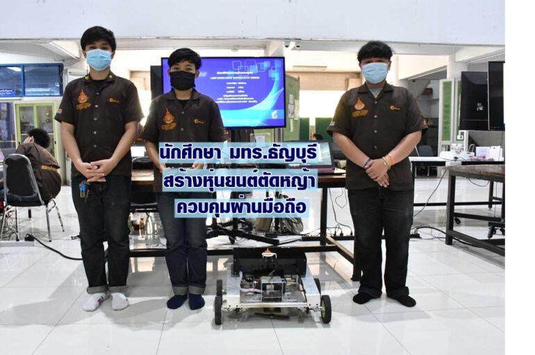 นักศึกษา มทร.ธัญบุรี สร้างหุ่นยนต์ตัดหญ้าควบคุมผ่านมือถือ