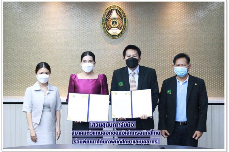 สวนสุนันทาจับมือสมาคมตัวแทนออกของอิเล็กทรอนิกส์ไทย ร่วมพัฒนาศักยภาพนักศึกษาและบุคลากร