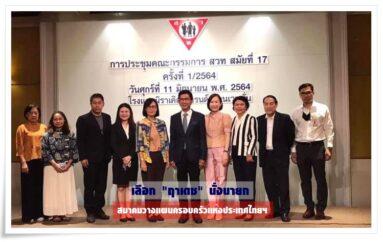"""เลือก """"ฤาเดช"""" นั่งนายกสมาคมวางแผนครอบครัวแห่งประเทศไทยฯ (สวท) สมัยที่ 17 ปี 2564-2568"""