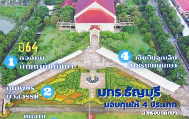 มทร.ธัญบุรี เปิดโอกาสให้นักศึกษาขอทุนการศึกษาได้ใน 4 ประเภท