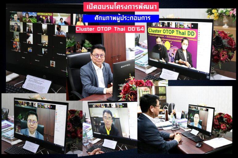 เปิดอบรมโครงการพัฒนาศักยภาพผู้ประกอบการ Cluster OTOP Thai DD ปี 2564