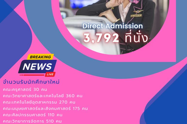 """เปิดกว้าง 3,792 ที่นั่ง! รอบ4สุดท้าย Direct Admission """"สวนสุนันทา"""" คว้าโอกาสถึง 10 มิ.ย.นี้เท่านั้น"""
