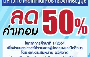 มทร.ธัญบุรี ประกาศลดค่าเทอม 50% ในภาคการศึกษาที่ 1/2564