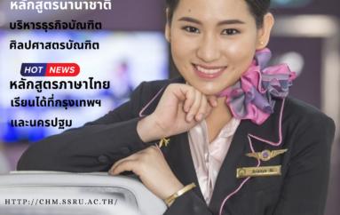 วิทยาลัยการจัดการอุตสาหกรรมบริการ สวนสุนันทา เปิดรับเพิ่มเติม หลักสูตรไทย/นานาชาติ ถึง 31ก.ค.นี้