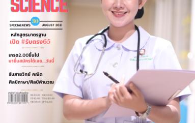เกรด2.00ขึ้นไปมาได้เลย! คณะพยาบาล ม.กรุงเทพธนบุรี เปิด #รับตรง65 สมัครได้ตั้งแต่วันนี้เป็นต้นไป