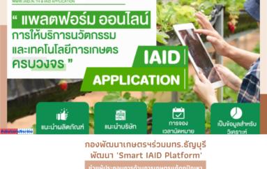 กองพัฒนาเกษตรฯร่วมมทร.ธัญบุรี พัฒนา Smart IAID Platform ช่วยผู้ประกอบการด้านการเกษตรและการแปรรูปแก้ทุกปัญหา
