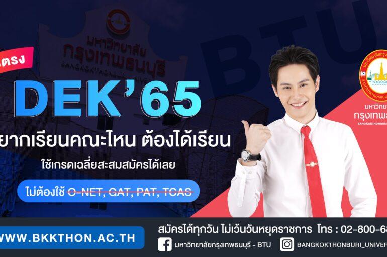 """#DEK65 อยากเรียนคณะไหน ต้องได้เรียน """"มหาวิทยาลัยกรุงเทพธนบุรี"""" เปิดรับสมัครนักศึกษาใหม่แล้ววันนี้"""
