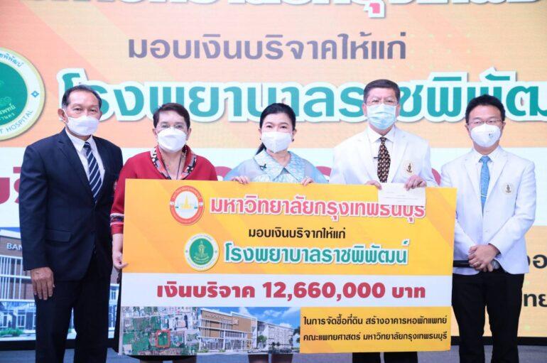 ม.กรุงเทพธนบุรี มอบเงิน 12.66 ล้านบาท หนุน รพ.ราชพิพัฒน์ สร้างอาคารแพทยศาสตร์ศึกษา