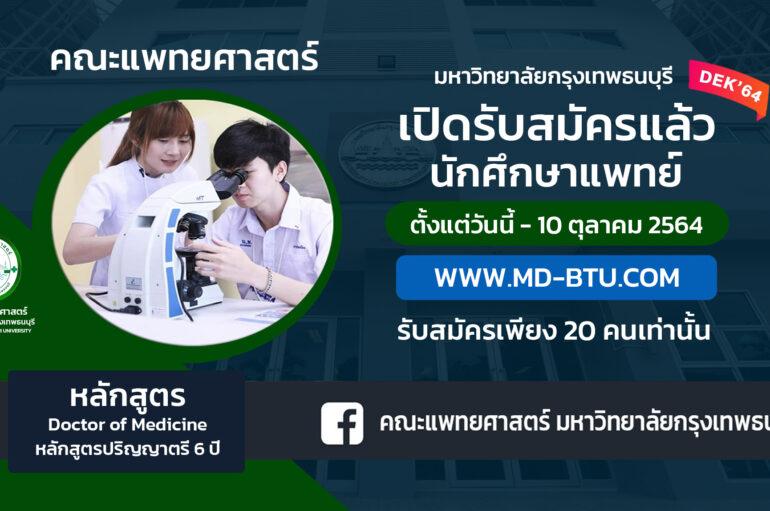 คณะแพทยศาสตร์ มหาวิทยาลัยกรุงเทพธนบุรี เปิดรับสมัครนักศึกษา เริ่มวันนี้ – 10 ต.ค. 2564