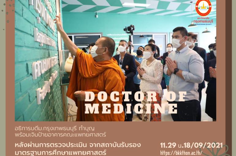 อธิการบดีม.กรุงเทพธนบุรี ทำบุญพร้อมเจิมป้ายอาคารคณะแพทยศาสตร์ หลังผ่านการตรวจประเมินจากสถาบันรับรองมาตรฐานการศึกษาแพทยศาสตร์แล้ว