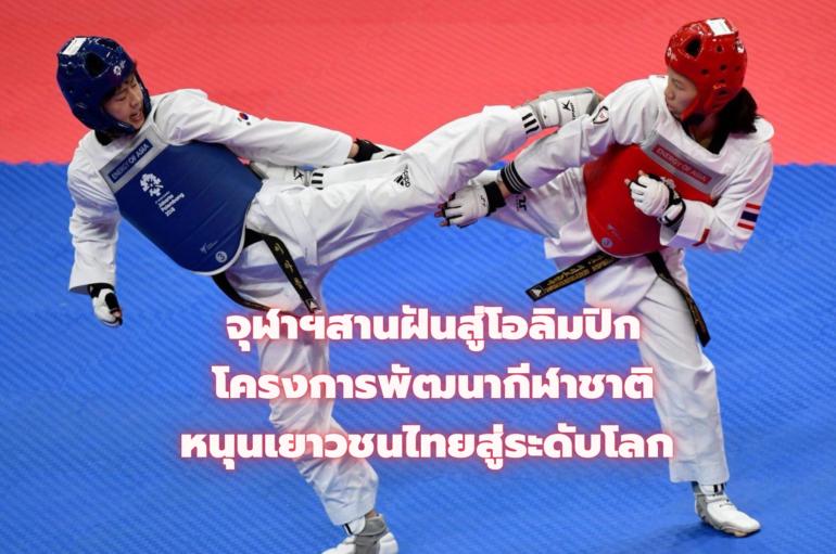สานฝันสู่โอลิมปิก โครงการพัฒนากีฬาชาติ จุฬาฯ หนุนเยาวชนไทยสู่ระดับโลก พร้อมเตรียมเปิดรับในระบบ TCAS เร็ว ๆ นี้
