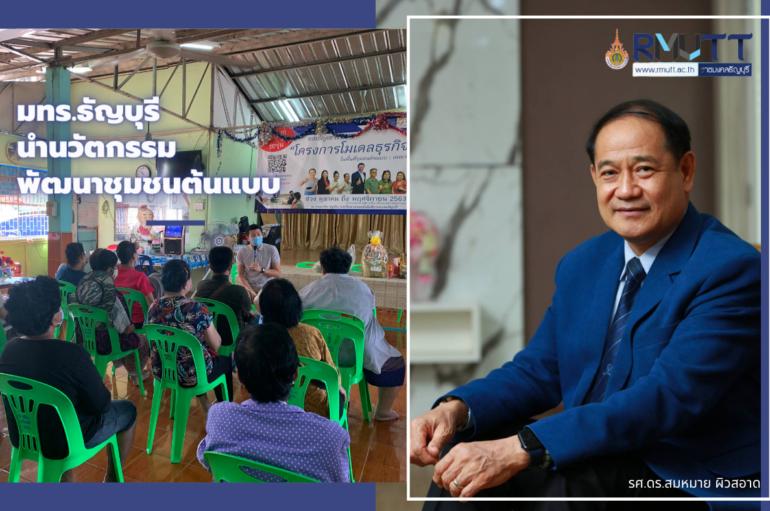 มทร.ธัญบุรี นำนวัตกรรมพัฒนาชุมชนต้นแบบ มุ่งยกระดับคุณภาพชีวิตประชาชน