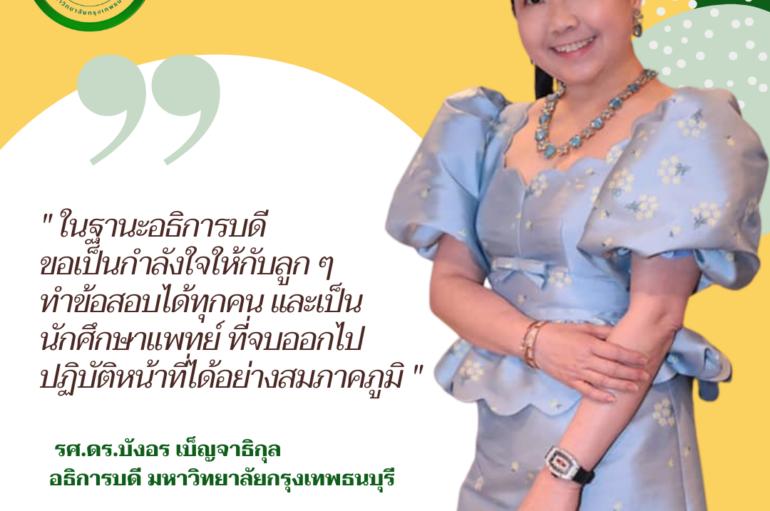 อธิการบดี ม.กรุงเทพธนบุรี ส่งกำลังใจ ผู้เข้าสอบแพทย์ รุ่นที่ 1