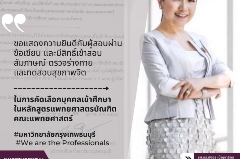 คณะแพทยศาสตร์ มหาวิทยาลัยกรุงเทพธนบุรี ประกาศรายชื่อผู้สอบผ่านข้อเขียน และมีสิทธิ์เข้าสอบสัมภาษณ์ ตรวจร่างกายและทดสอบสุขภาพจิต