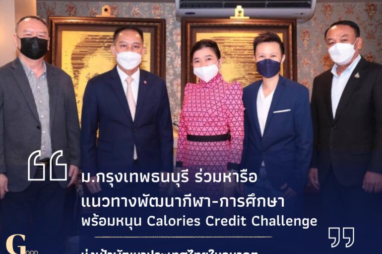 ม.กรุงเทพธนบุรี ร่วมพัฒนากีฬา-การศึกษา หนุน Calories Credit Challenge