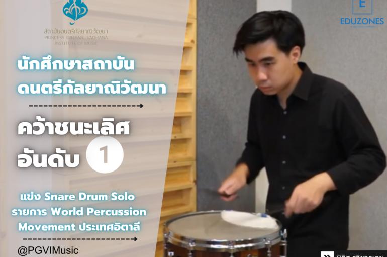 นักศึกษาสถาบันดนตรีกัลยาณิวัฒนา คว้าชนะเลิศอันดับ 1 แข่ง Snare Drum Solo รายการ World Percussion Movement ประเทศอิตาลี